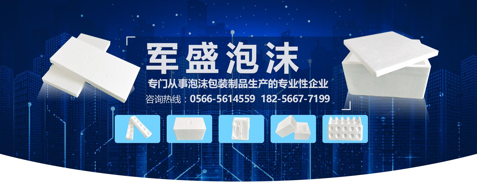 安徽泡沫箱